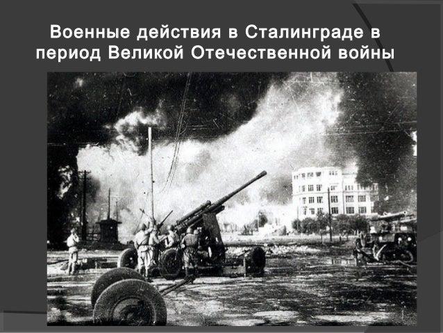 Памятники и топонимы Большая часть памятников Сталинградской битвы расположена в Волгограде. Самые известные из них: «Роди...