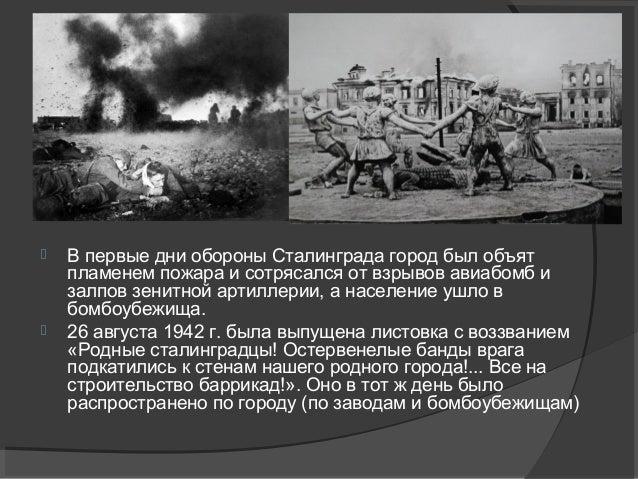 С невиданным упорством, непревзойденной стойкостью выдержал Сталинград бешеный натиск врага.  Гитлер пытался любой цено...