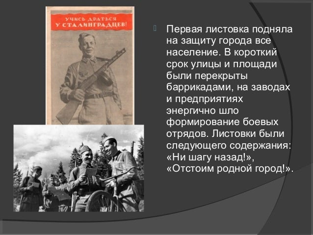  Кровью стариков, женщин, детей залил враг захваченные им кварталы Сталинграда. Немецко- фашистские захватчики рассчитыва...