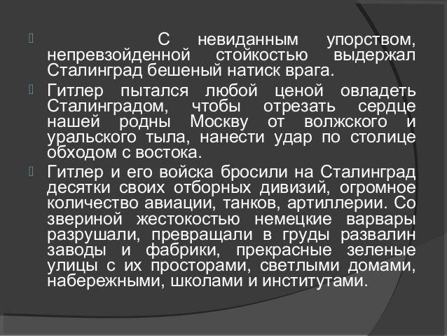  Пять месяцев, не стихая ни на час, шла ожесточенная в истории войн битва за город Сталина, за город, который народ назва...