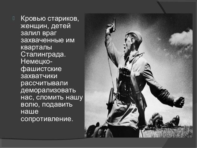 19 ноября 1942 года Красная Армия перешла в решительное наступление под Сталинградом. Сокрушая узлы вражеских укреплений, ...