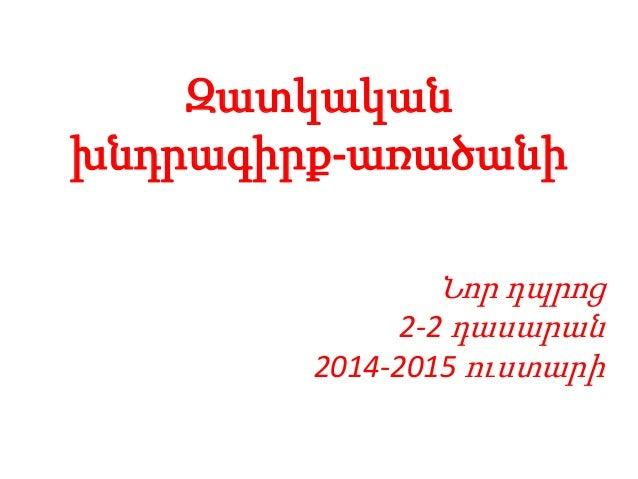 Զատկական խնդրագիրք-առածանի Նոր դպրոց 2-2 դասարան 2014-2015 ուստարի
