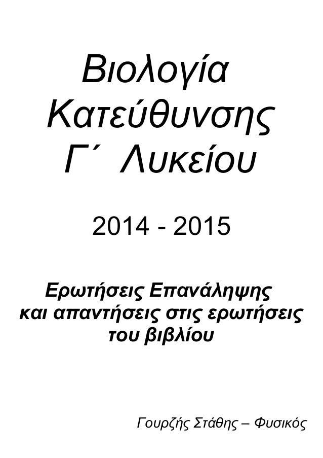 90c879c2f777 Βιολογία Κατεύθυνσης Γ΄ Λυκείου 2014 - 2015 Ερωτήσεις Επανάληψης και  απαντήσεις στις ερωτήσεις του βιβλίου ...