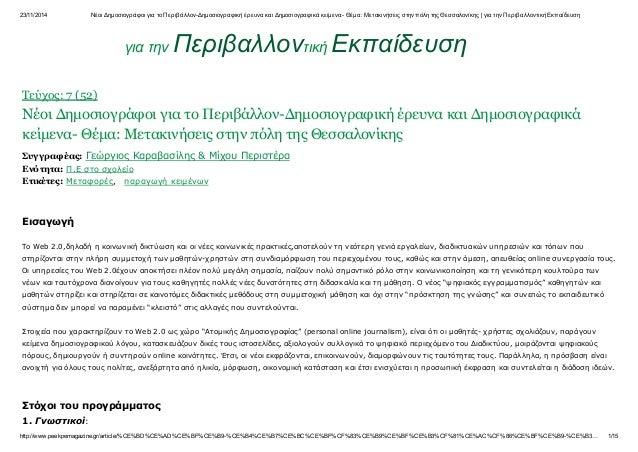 23/11/2014 ΝέοιΔημοσιογράφοιγιατοΠεριβάλλονΔημοσιογραφικήέρευνακαιΔημοσιογραφικάκείμεναΘέμα:Μετακινήσειςστην...