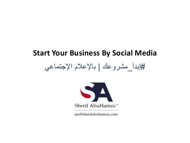 Start Your Business By Social Media #إبدأ_مشروعك|اإلجتماعي باإلعالم