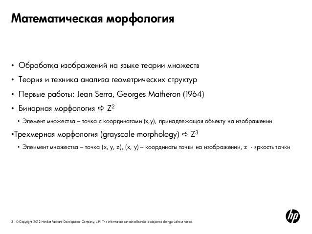 Анализ изображений и видео. Морфологическая обработка изображений Slide 3
