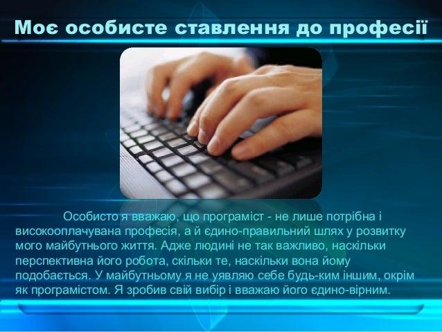 Моє особисте ставлення до професії Особисто я вважаю, що програміст - не лише потрібна і високооплачувана професія, а й єд...