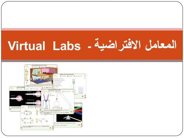 التفتراضية المعامل-Virtual Labs