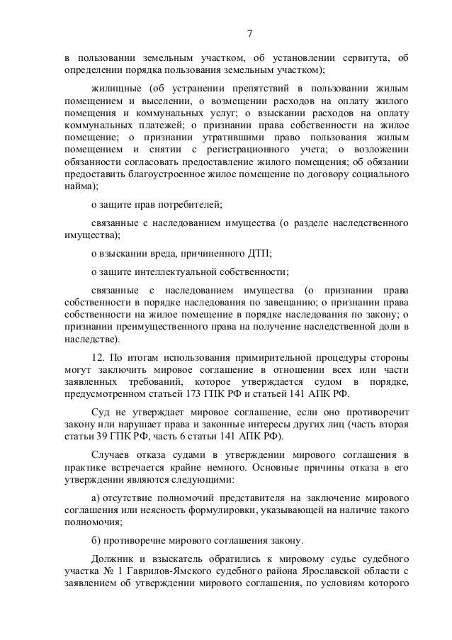 соглашение об определение порядка пользования жилым помещением
