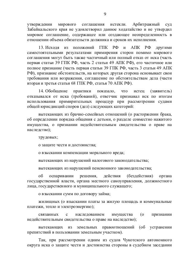 Образец ходатайства в Арбитражный суд об отложении судебного заседания