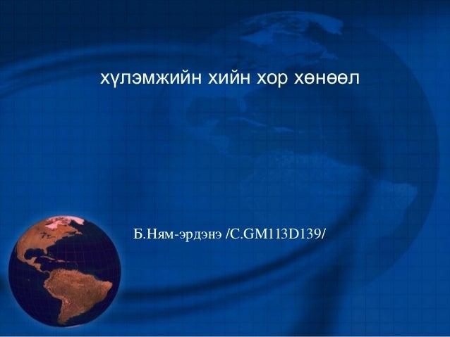 хүлэмжийн хийн хор хөнөөл Б.Нямэрдэнэ/C.GM113D139/
