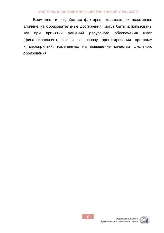 ФАКТОРЫ ВЛИЯЮЩИЕ НА КАЧЕСТВО ЗНАНИЙ УЧАЩИХСЯ х КЛАССОВ 5