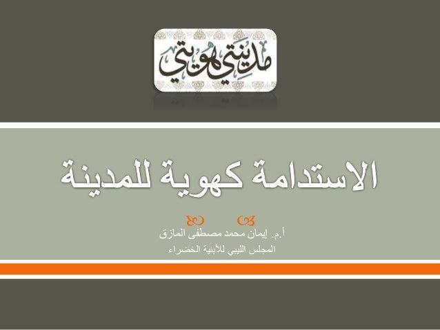   أ.م.المازق مصطفى محمد إيمان الخضراء لألبنية الليبي المجلس