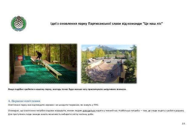 """Ідеї з оновлення парку Партизанської слави від команди """"Це наш ліс"""" 23 Якщо подібне зробити в нашому парку, молодь точно б..."""