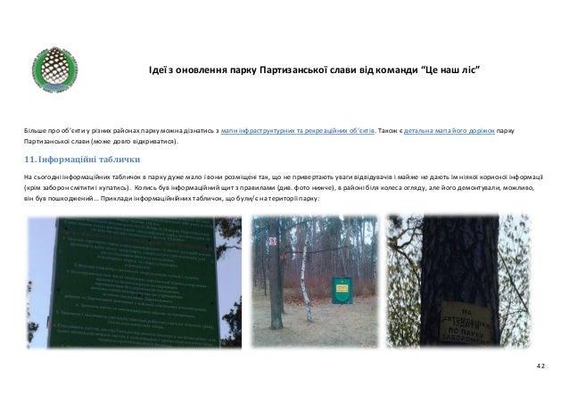 """Ідеї з оновлення парку Партизанської слави від команди """"Це наш ліс"""" 42 Більше про об'єкти у різних районах парку можна діз..."""
