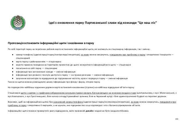 """Ідеї з оновлення парку Партизанської слави від команди """"Це наш ліс"""" 43 Пропозиція встановити інформаційні щити і вказівник..."""