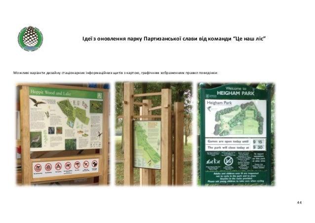 """Ідеї з оновлення парку Партизанської слави від команди """"Це наш ліс"""" 44 Можливі варіанти дизайну стаціонарних інформаційних..."""