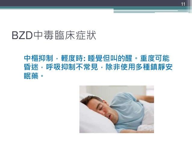 BZD中毒臨床症狀 11 中樞抑制,輕度時: 睡覺但叫的醒。重度可能 昏迷,呼吸抑制不常見,除非使用多種鎮靜安 眠藥。