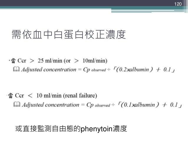 需依血中白蛋白校正濃度 120 或直接監測自由態的phenytoin濃度