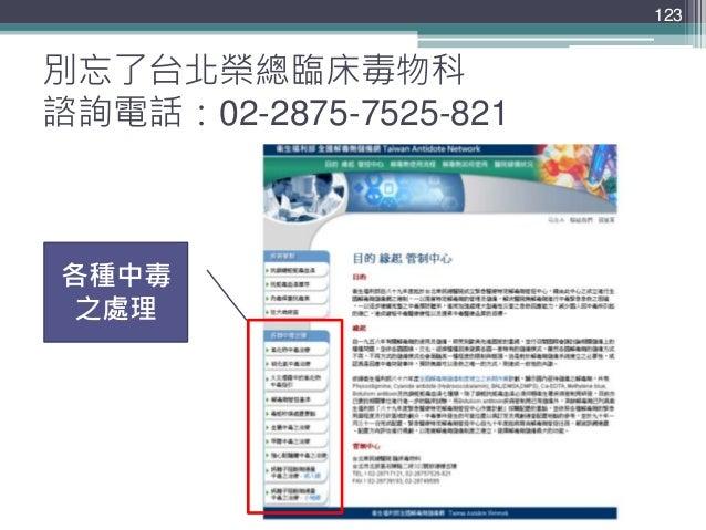 別忘了台北榮總臨床毒物科 諮詢電話:02-2875-7525-821 123 各種中毒 之處理
