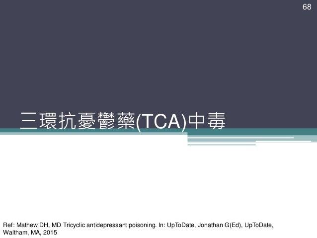 68 三環抗憂鬱藥(TCA)中毒 Ref: Mathew DH, MD Tricyclic antidepressant poisoning. In: UpToDate, Jonathan G(Ed), UpToDate, Waltham, M...