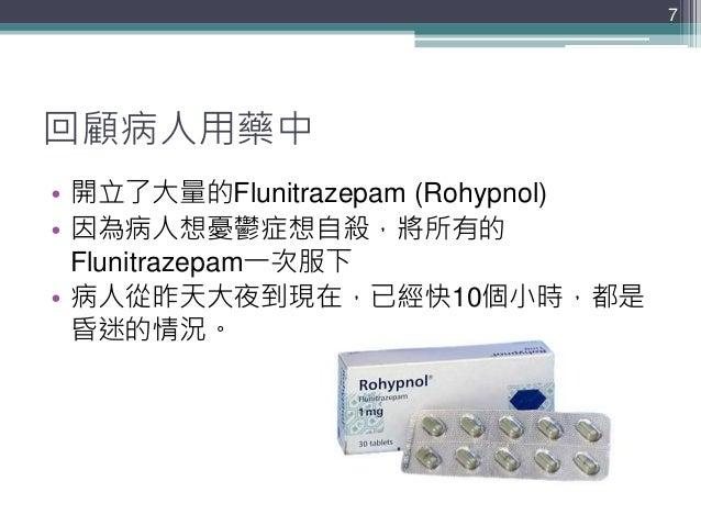回顧病人用藥中 • 開立了大量的Flunitrazepam (Rohypnol) • 因為病人想憂鬱症想自殺,將所有的 Flunitrazepam一次服下 • 病人從昨天大夜到現在,已經快10個小時,都是 昏迷的情況。 7
