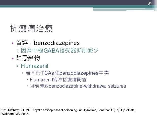 84 84 抗癲癇治療 • 首選:benzodiazepines ▫ 因為中樞GABA接受器抑制減少 • 禁忌藥物 ▫ Flumazenil  若同時TCAs和benzodiazepines中毒  Flumazenil會降低癲癇閾值  可...