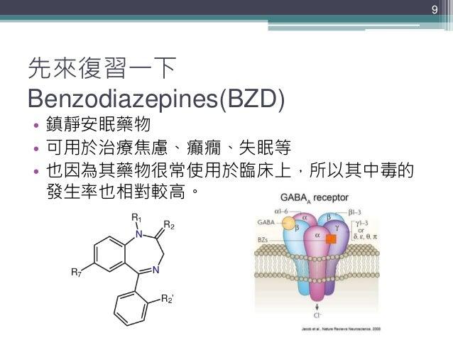 先來復習一下 Benzodiazepines(BZD) • 鎮靜安眠藥物 • 可用於治療焦慮、癲癇、失眠等 • 也因為其藥物很常使用於臨床上,所以其中毒的 發生率也相對較高。 9