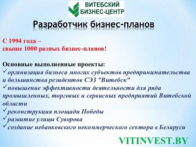 VITINVEST.BY С 1994 года – свыше 1000 разных бизнес-планов! Основные выполненные проекты: организация бизнеса многих субъ...