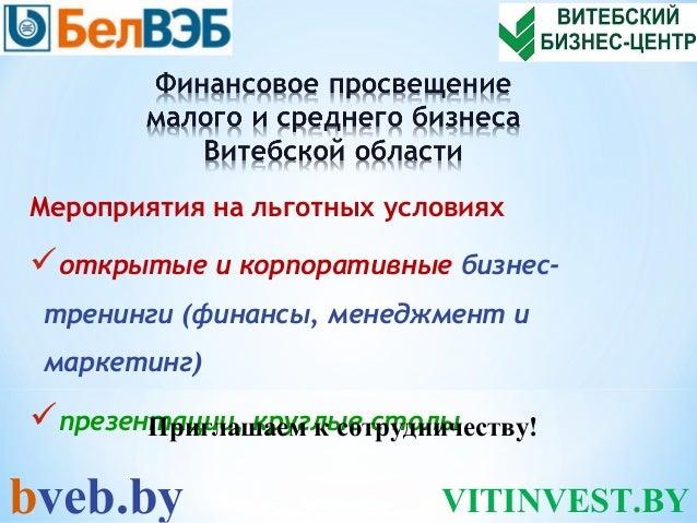 Мероприятия на льготных условиях открытые и корпоративные бизнес- тренинги (финансы, менеджмент и маркетинг) презентации...