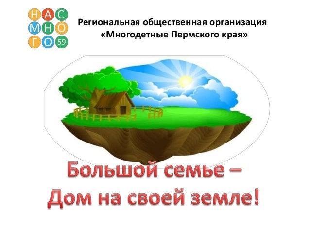 Региональная общественная организация «Многодетные Пермского края»