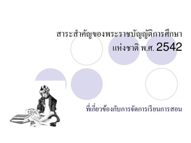 สาระสาคัญของพระราชบัญญัติการศึกษา แห่งชาติ พ.ศ. 2542 ที่เกี่ยวข้องกับการจัดการเรียนการสอน