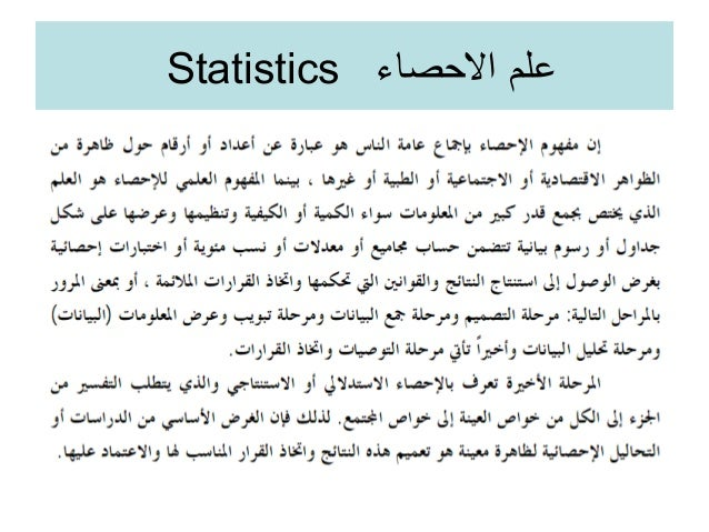 المحاضرة الاولى تعريف علم الاحصاء والرموز الاحصائية