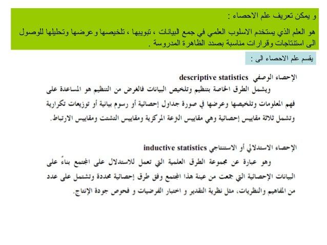 المحاضرة الاولى   تعريف علم الاحصاء والرموز الاحصائية Slide 3