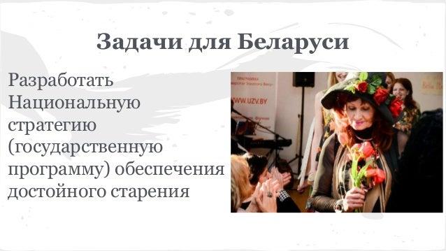 Задачи для Беларуси Разработать Национальную стратегию (государственную программу) обеспечения достойного старения