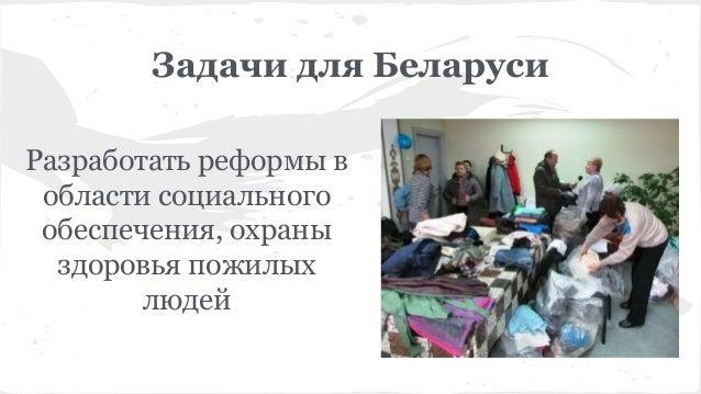 Задачи для Беларуси Разработать реформы в области социального обеспечения, охраны здоровья пожилых людей