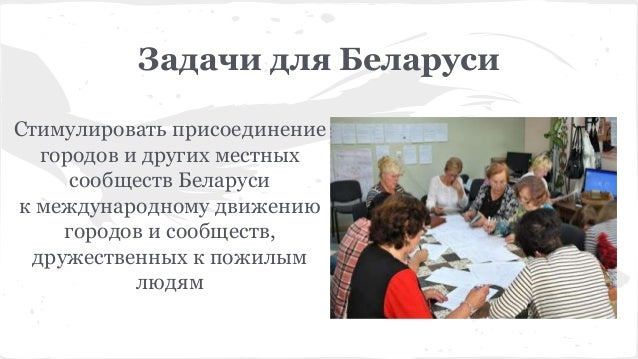 Задачи для Беларуси Стимулировать присоединение городов и других местных сообществ Беларуси к международному движению горо...