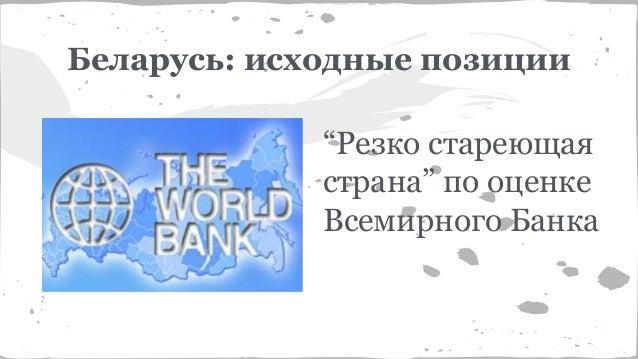 """Беларусь: исходные позиции """"Резко стареющая страна"""" по оценке Всемирного Банка"""