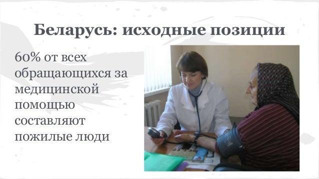 Беларусь: исходные позиции 60% от всех обращающихся за медицинской помощью составляют пожилые люди
