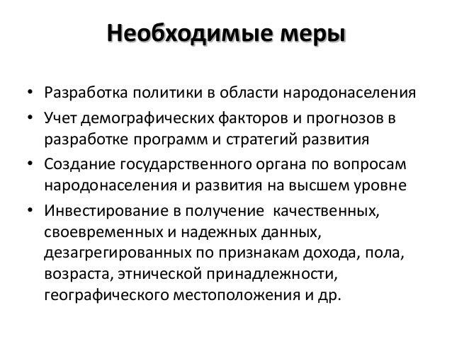 Обзор демографической ситуации в Кыргызстане и вопросы старения