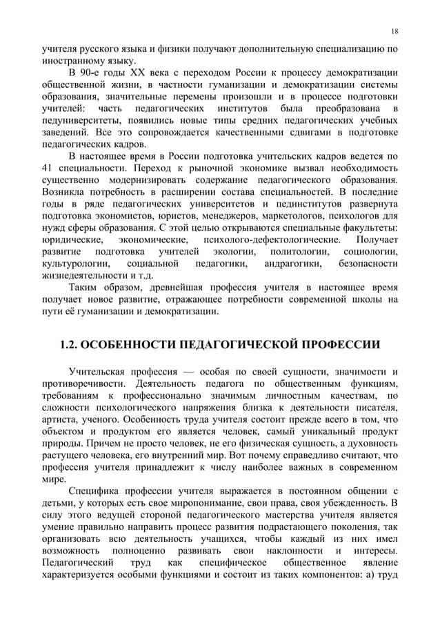 учителя русского языка и физики получают дополнительную специализацию по иностранному языку. В 90-е годы XX века с переход...