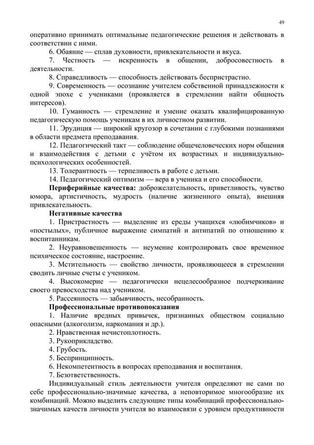введение в педагогическую деятельность мижериков в.а, ермоленко м.н 2002 -268с