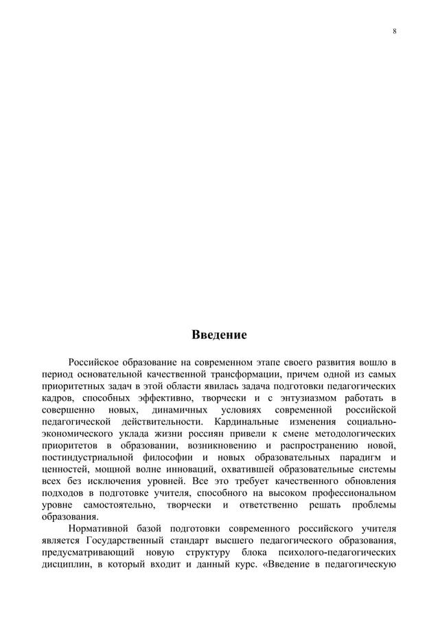 Введение Российское образование на современном этапе своего развития вошло в период основательной качественной трансформац...