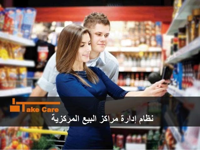 المركزي البيع مراكز إدارة نظامة ake Care