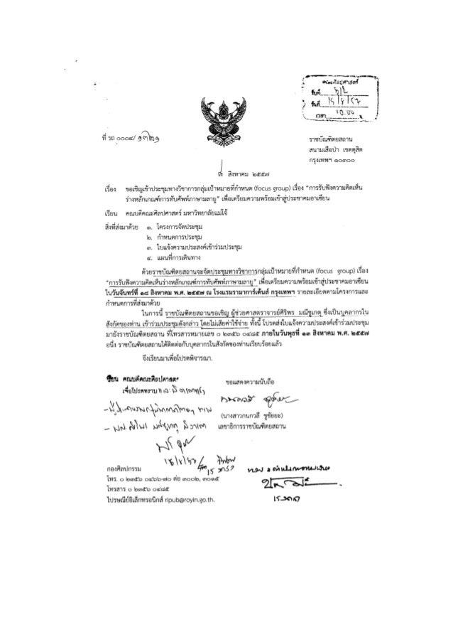 บันทึกข้อความ ส่วนราชการ กลุ่มวิชาภาษาไทยและภาษาตะวันออก คณะศิลปศาสตร์ ที่ วันที่ 29 พฤษภาคม 2557 เรื่อง ขออนุมัติทาวิจัย ...