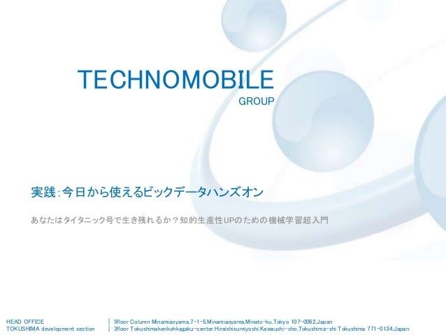 TECHNOMOBILE GROUP HEAD OFFICE TOKUSHIMA development section | 5floor Column Minamiaoyama,7-1-5,Minamiaoyama,Minato-ku,Tok...