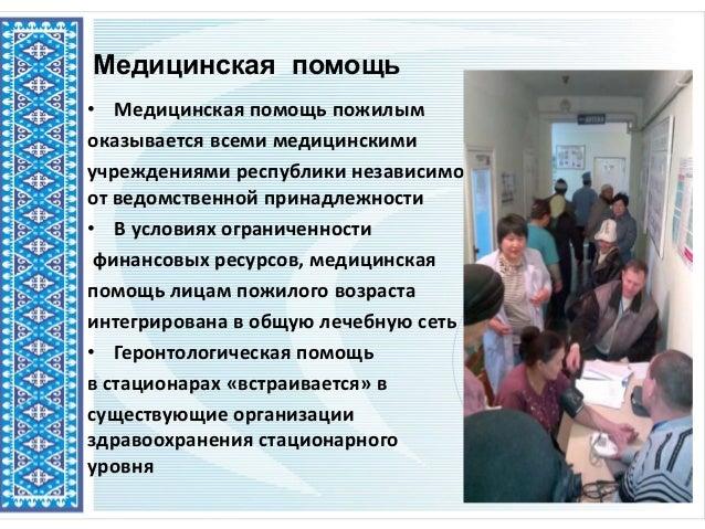 Медицинская помощь • Медицинская помощь пожилым оказывается всеми медицинскими учреждениями республики независимо от ведом...