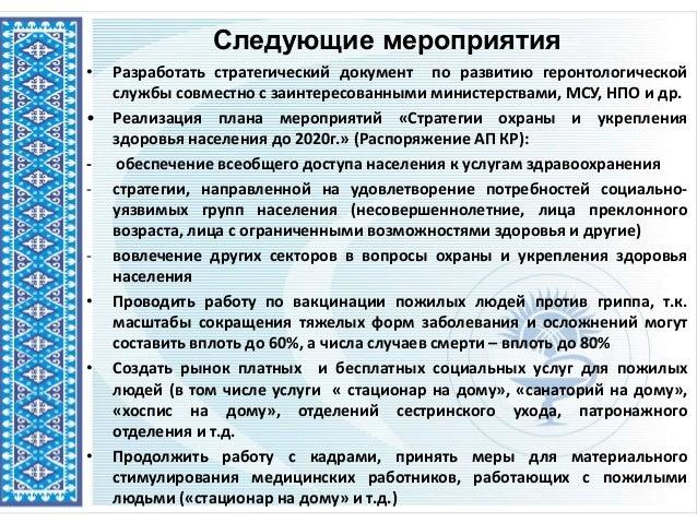 Следующие мероприятия • Разработать стратегический документ по развитию геронтологической службы совместно с заинтересован...