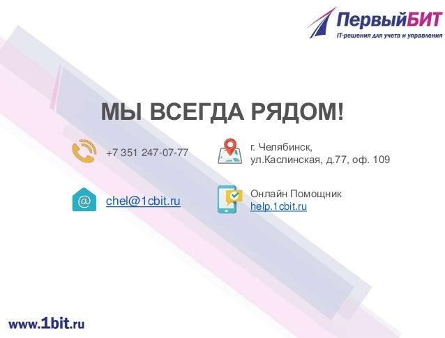 Каслинская 38 отдел взыскания задолженности судебные приставы не исполняют исполнительный лист