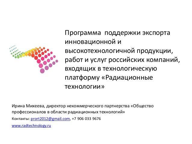 Программа поддержки экспорта инновационной и высокотехнологичной продукции, работ и услуг российских компаний, входящих в ...